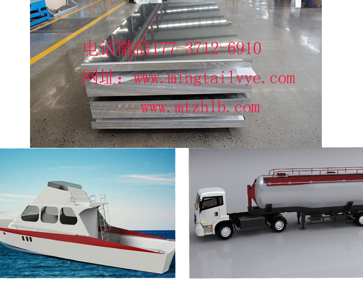 上海5083罐车铝板厂家