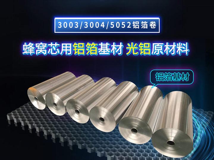3003h19蜂窝铝箔厂家